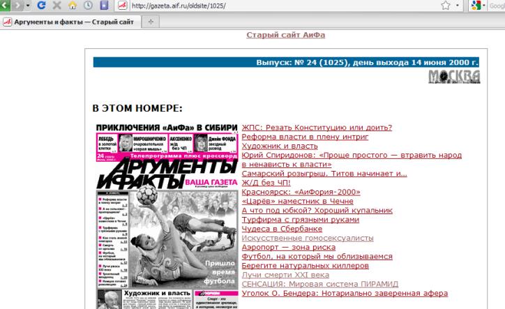 AiF.gazeta.aif.ru.24.2000