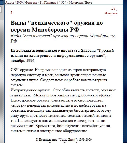 Psy_Weapons.Archive.rus.30.02.2000.segodnya.ru/w3s.nsf