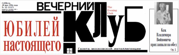 The Evening Club 1996