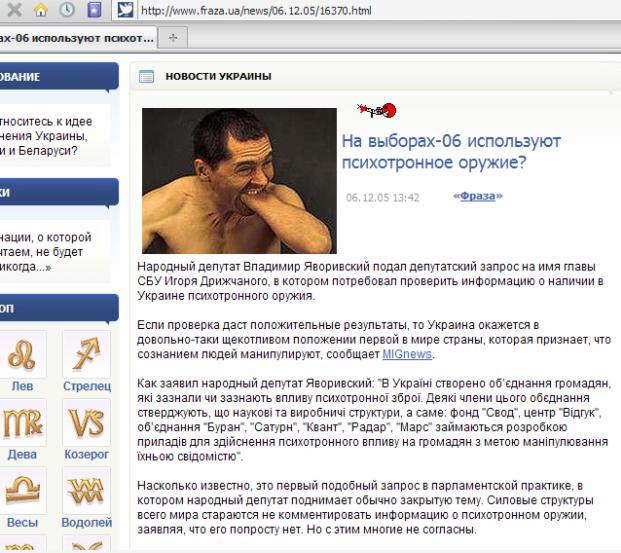 fraza.ua_news_06.12.05