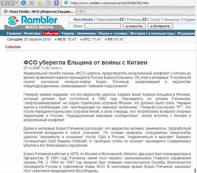 rambler.ru_news.23.12.2006_20.04